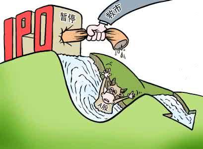 常态化发行IPO 推进IPO市场化