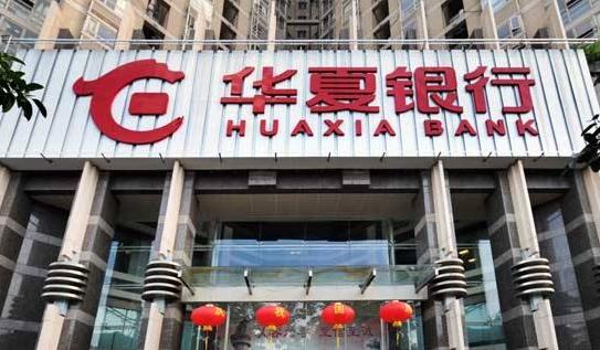 1月12日华夏银行理财产品有哪些?华夏在售理财一览表