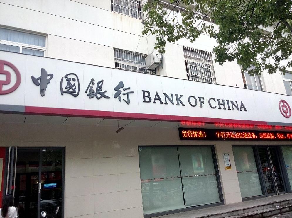 2018中国银行理财产品有哪些?中行在售理财产品一览