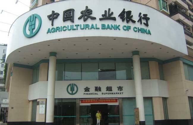 中国农业银行股票代码 农行股票行情