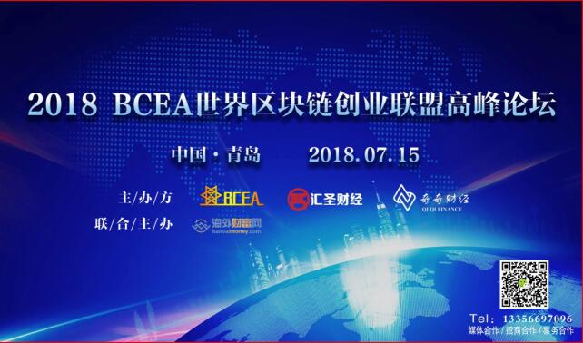 2018BCEA世界区块链创业联盟高峰论-青岛站