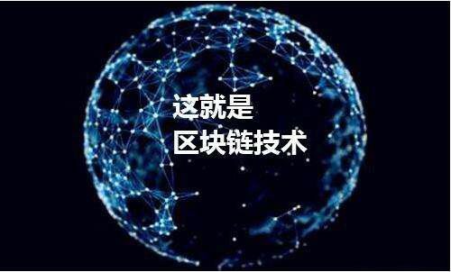 中国区块链面临的历史性机遇