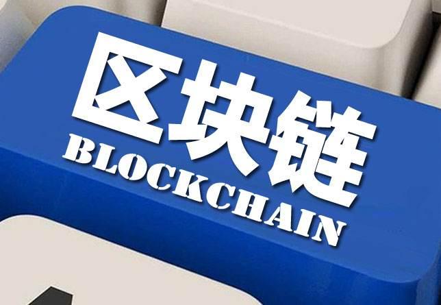 最权威解读:区块链是什么-区块链技术