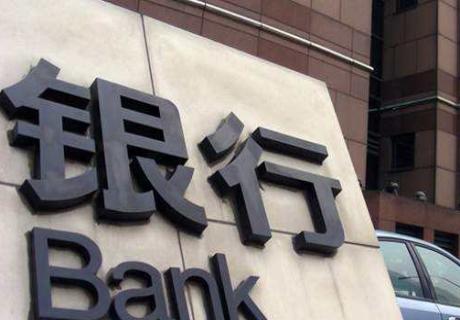 新三板财经:上市银行密集补充资本 部分银行资本补充压力凸显