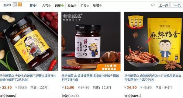 嗨嗨匹匹岳云鹏星店上黑榜:猪肉菌落总数超标 曾涉虚假宣传
