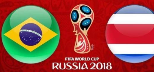 2018世界杯预测前瞻:巴西vs哥斯达黎加