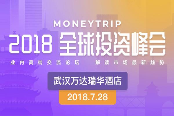 2018全球投资峰会!新时代中国经济脉搏!