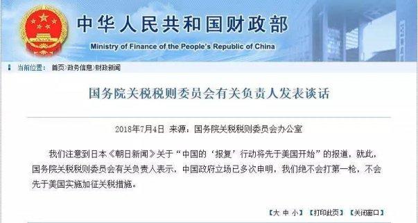 """""""中美贸易战""""马上摊牌 中方回应不同寻常"""