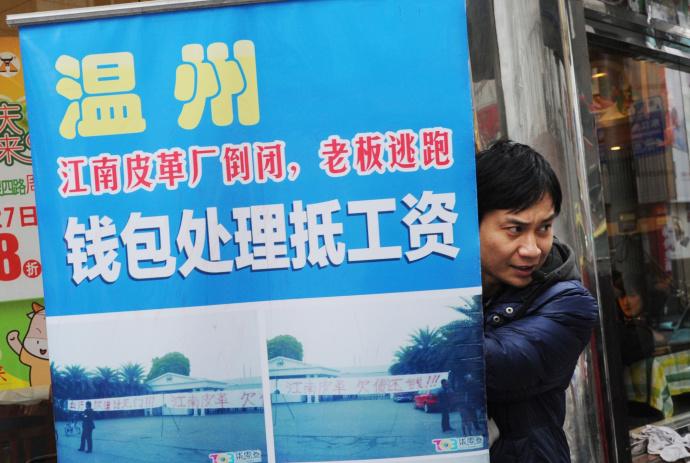江南皮革厂倒闭背后:民企成本飙升 利润薄如刀片
