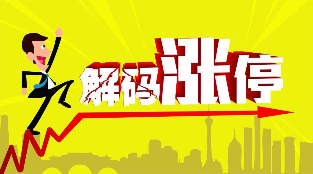 【涨停哥精选】11月2日狙击涨停板(涨停哥预言)