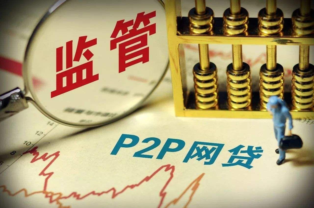 11省市出台P2P指引 合规检查大限将至