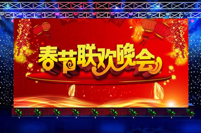 """2019春晚节目单曝光 """"明星""""股东有哪些?"""
