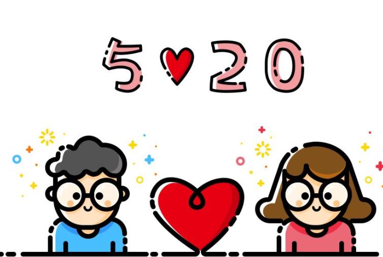 财经365特辑:520浪漫给你宠爱也给你!