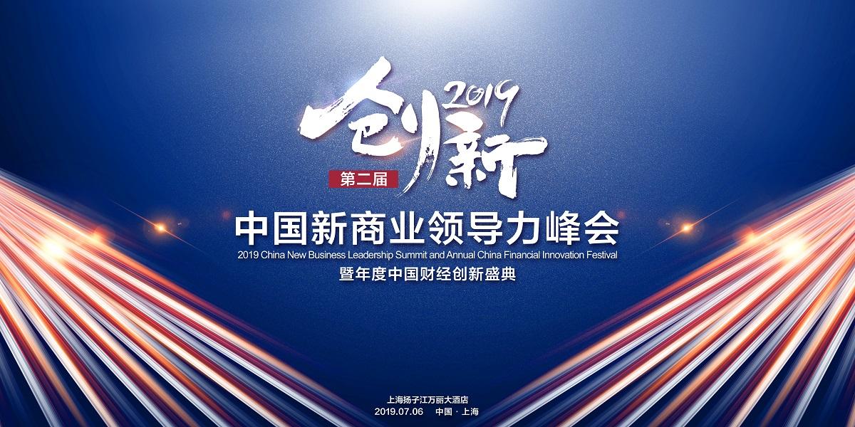 创新2019!中国新商业领导力峰会7月启航!