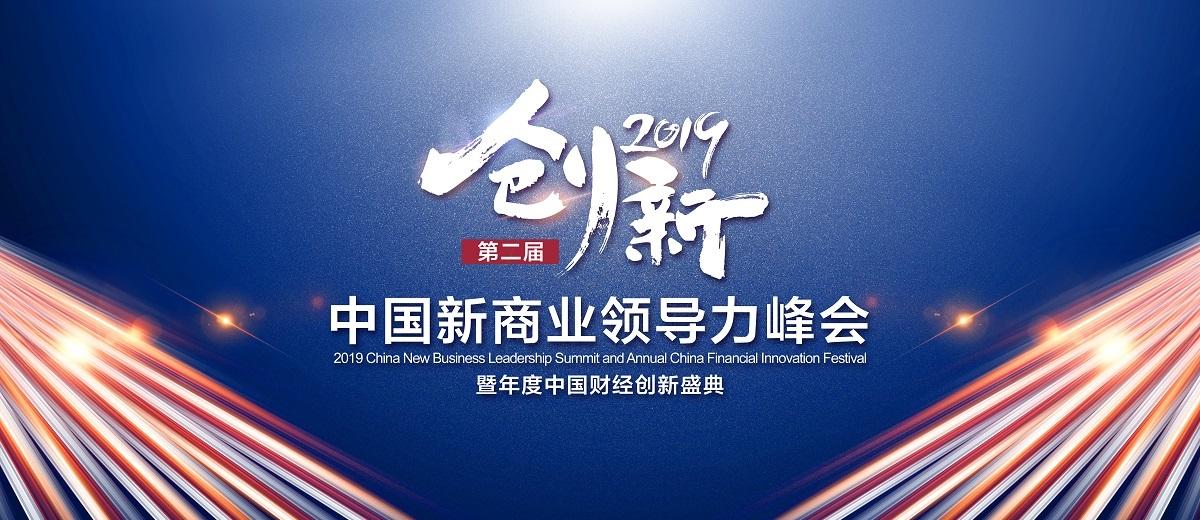第二届中国新商业领导力峰会暨2019年度财经创新盛典在沪举办
