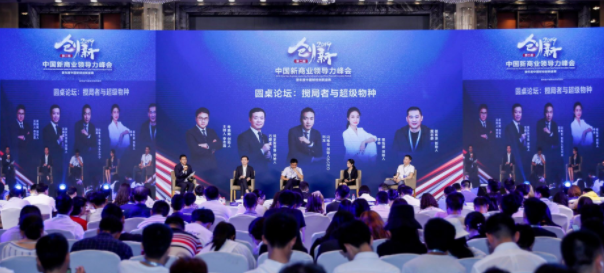 财经365战略合作活动:2019中国新商业领导力峰会于上海闭幕