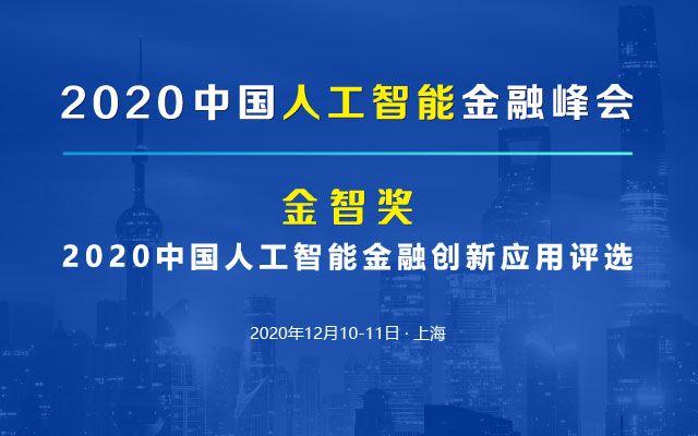 FAIF2020人工智能金融峰会上海召开!