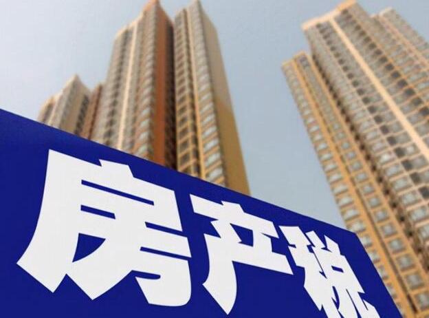 网友评全国人大常委会授权国务院在部分地区开展房地产税改革试点
