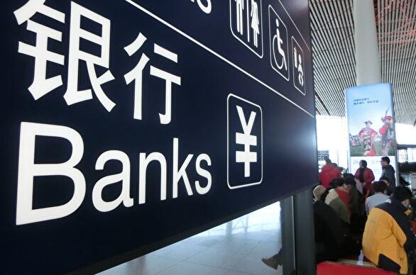 """银行回应储户28亿元存款遭质押担保""""内幕"""""""
