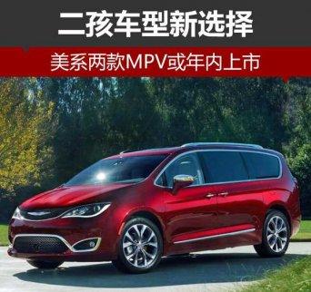 美系两款MPV或年内上市 二孩车型新选择