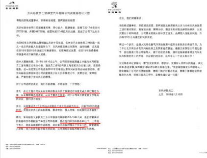 东风标致突撤北京品牌部遭员工抗议:不满5日定去留