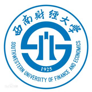 西南财经大学专业有哪些?哪个专业国内最好?