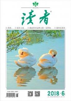 """《读者》董事长被带走调查!""""中国期刊第一股""""要凉?"""