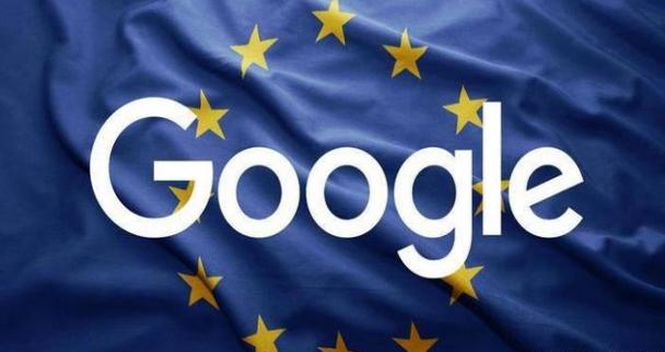 """43亿欧元天价罚单,欧盟对Google""""赶尽杀绝"""""""