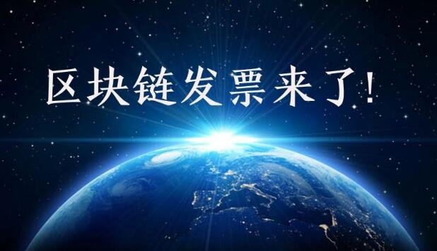 深圳成全国区块链电子发票首个试点城市, 区块链报税会是趋势吗?