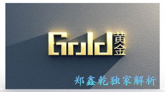 郑鑫乾:黄金缓慢进涨目标看向何处