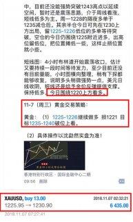 沈勐然:11.7黄金日内急跌上冲 选举推进波动 晚间盘解!