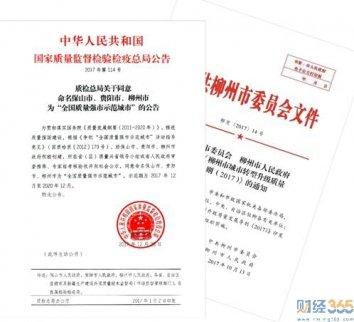 第50个世界标准日到将至 看柳州标准化建设交亮眼答卷